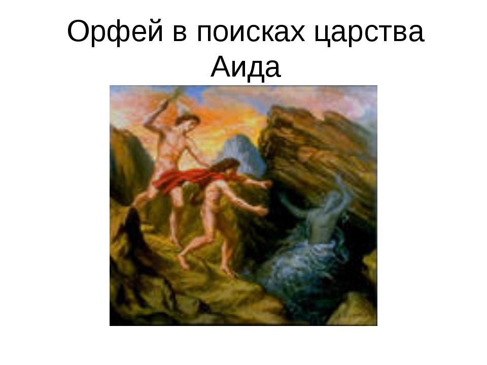 Орфей в поисках царства Аида