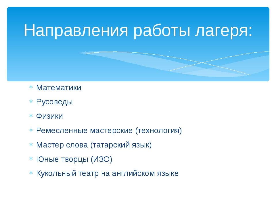 Математики Русоведы Физики Ремесленные мастерские (технология) Мастер слова (...