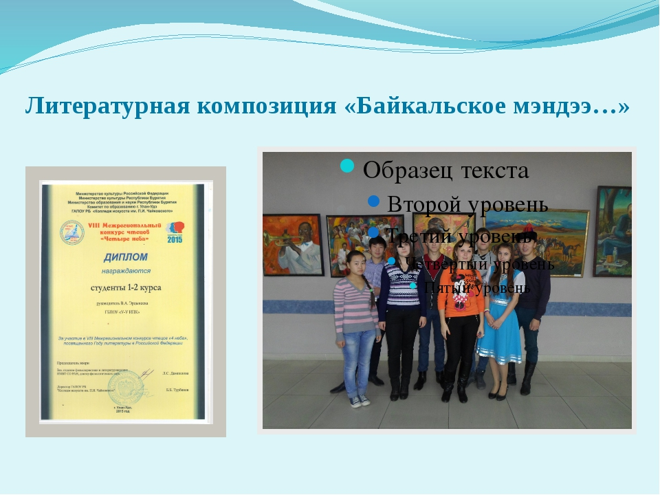 Литературная композиция «Байкальское мэндээ…»