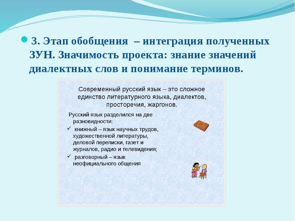 3. Этап обобщения – интеграция полученных ЗУН. Значимость проекта: знание зна...
