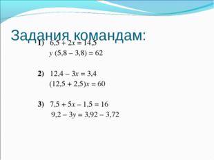 Задания командам: 1)6,5 + 2х = 14,5 у (5,8 – 3,8) = 62 2)12,4 – 3х = 3,