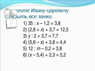 Помогите Ивану-царевичу открыть все замки. 35 : х – 1,2 = 3,8 (2,8 + х) + 3,7