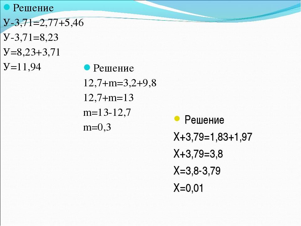 Решение У-3,71=2,77+5,46 У-3,71=8,23 У=8,23+3,71 У=11,94 Решение 12,7+m=3,2+9...