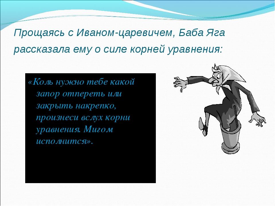 Прощаясь с Иваном-царевичем, Баба Яга рассказала ему о силе корней уравнения:...