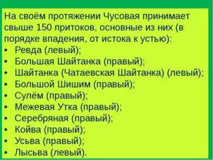 На своём протяжении Чусовая принимает свыше 150 притоков, основные из них (в