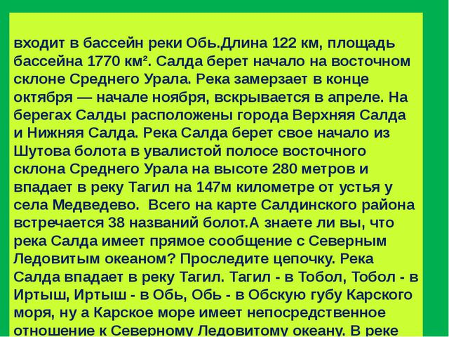 Салда́ — река на Урале, правый приток реки Тагил, входит в бассейн реки Обь.Д...