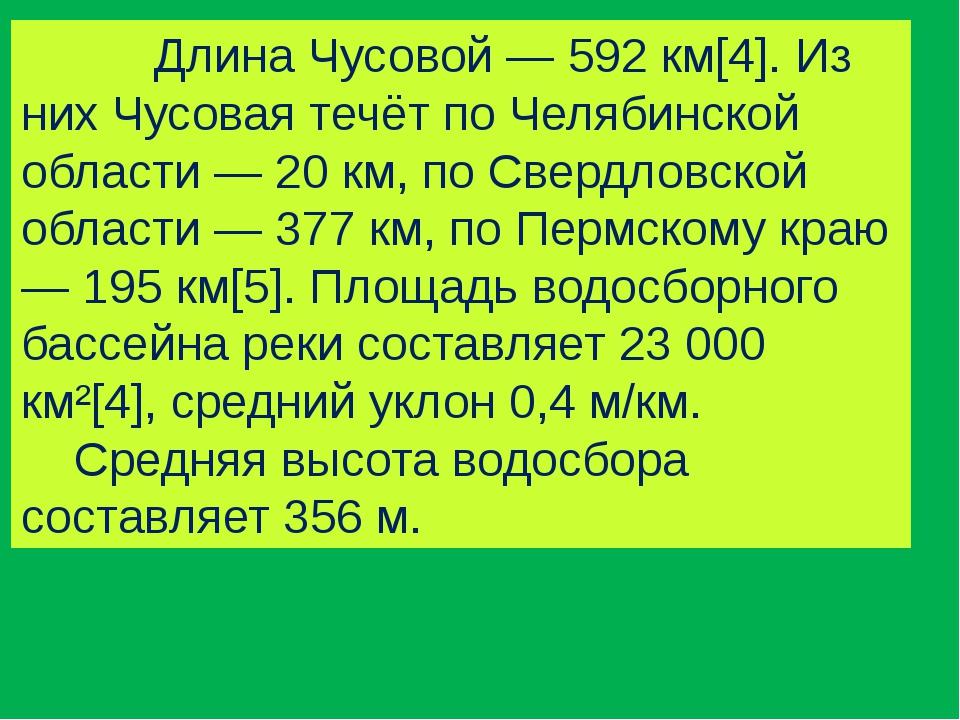 Длина Чусовой — 592 км[4]. Из них Чусовая течёт по Челябинской области — 20...