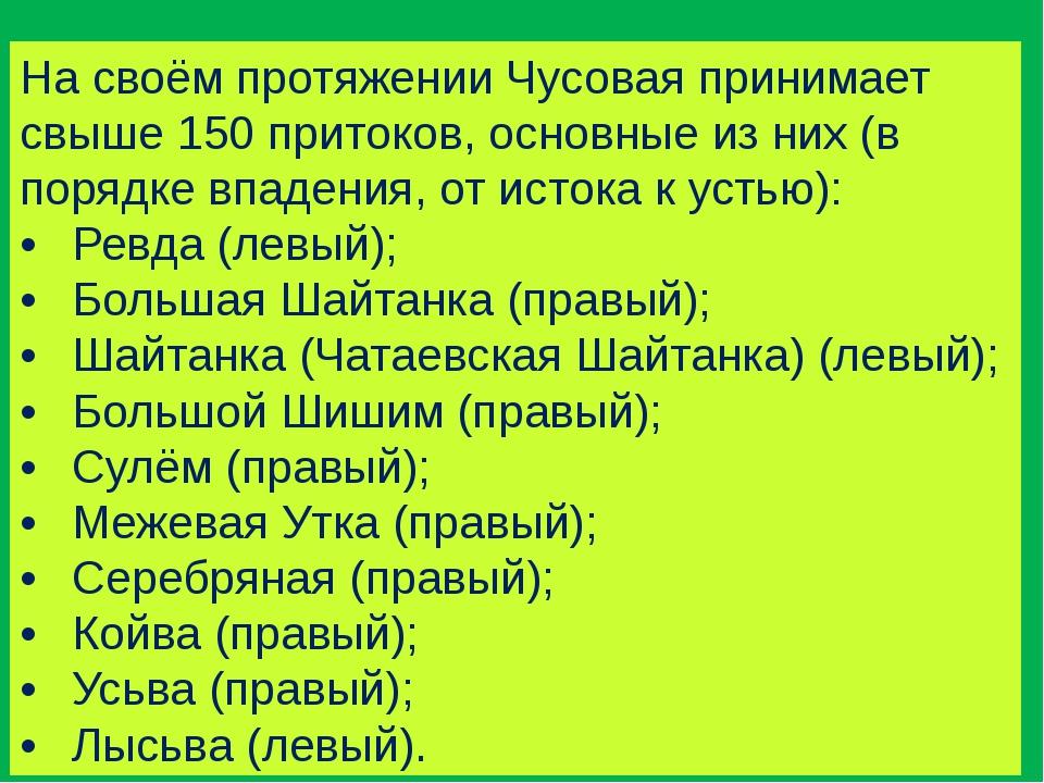 На своём протяжении Чусовая принимает свыше 150 притоков, основные из них (в...