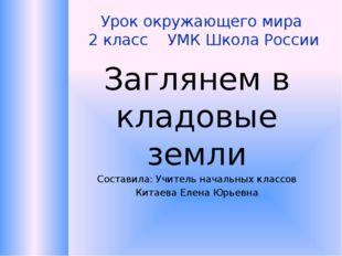 Урок окружающего мира 2 класс УМК Школа России Заглянем в кладовые земли Сост