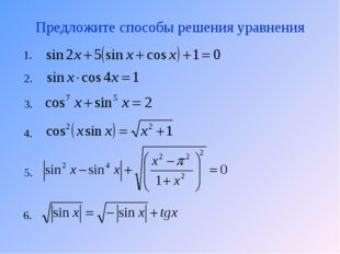 Предложите способы решения уравнения