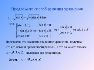 Предложите способ решения уравнения