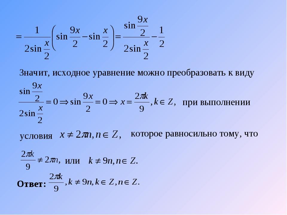Значит, исходное уравнение можно преобразовать к виду