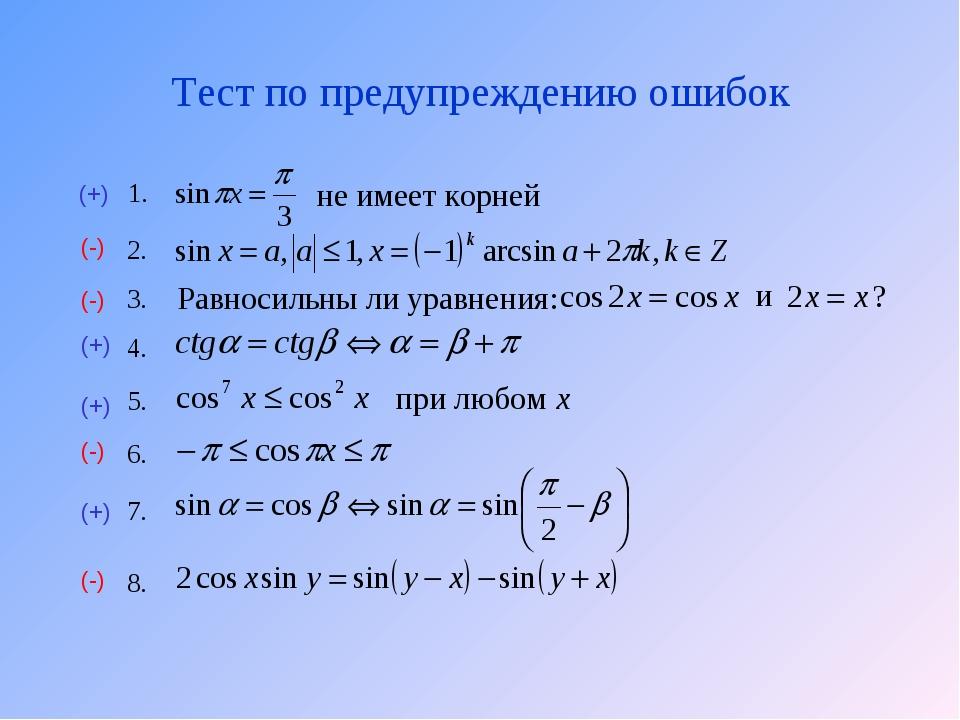 Тест по предупреждению ошибок (+) (-) (-) (+) (+) (-) (+) (-)