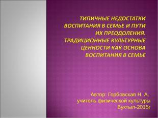 Автор: Горбовская Н. А. учитель физической культуры Вуктыл-2015г