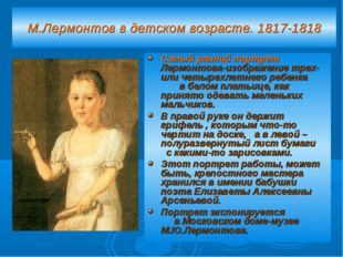 М.Лермонтов в детском возрасте. 1817-1818 Самый ранний портрет Лермонтова-изо