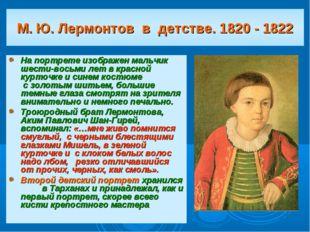 М. Ю. Лермонтов в детстве. 1820 - 1822 На портрете изображен мальчик шести-во