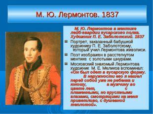 М. Ю. Лермонтов. 1837 М. Ю. Лермонтов в ментике лейб-гвардии гусарского полка