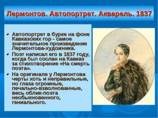 Лермонтов. Автопортрет. Акварель. 1837 Автопортрет в бурке на фоне Кавказских