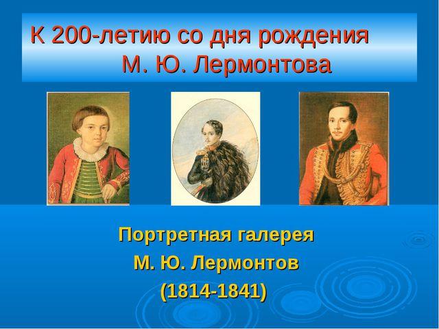 К 200-летию со дня рождения М. Ю. Лермонтова Портретная галерея М. Ю. Лермонт...