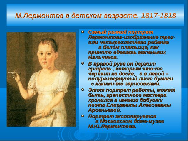 М.Лермонтов в детском возрасте. 1817-1818 Самый ранний портрет Лермонтова-изо...