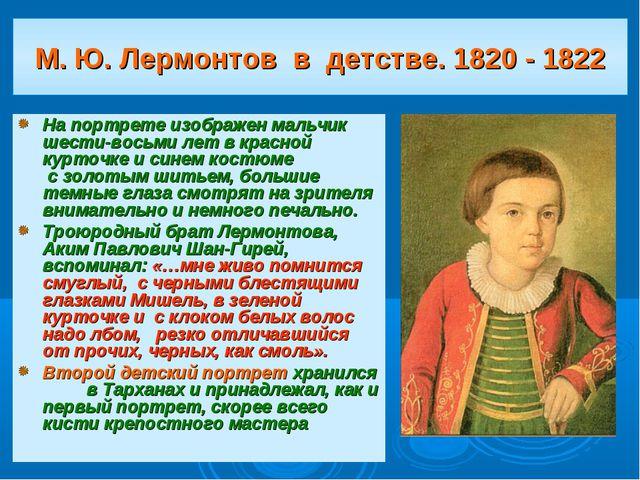 М. Ю. Лермонтов в детстве. 1820 - 1822 На портрете изображен мальчик шести-во...