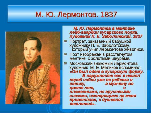 М. Ю. Лермонтов. 1837 М. Ю. Лермонтов в ментике лейб-гвардии гусарского полка...