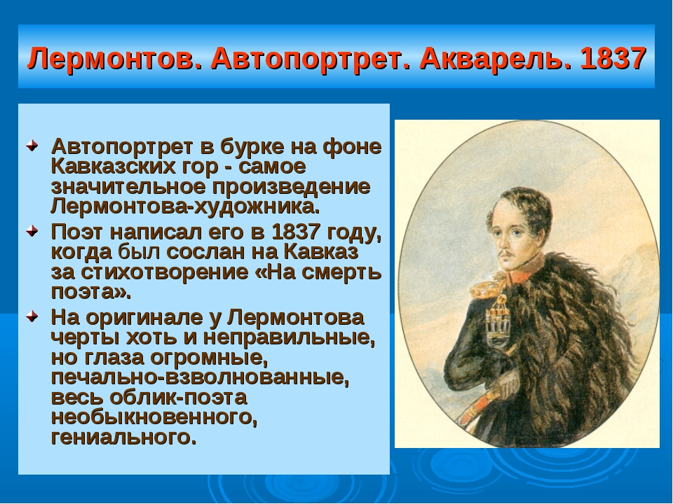Лермонтов. Автопортрет. Акварель. 1837 Автопортрет в бурке на фоне Кавказских...