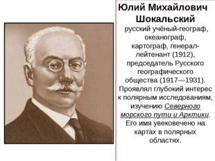 Юлий Михайлович Шокальский русский учёный-географ, океанограф, картограф,ге