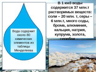 Вода содержит около 80 химических элементов из таблицы Менделеева В 1 км3 во