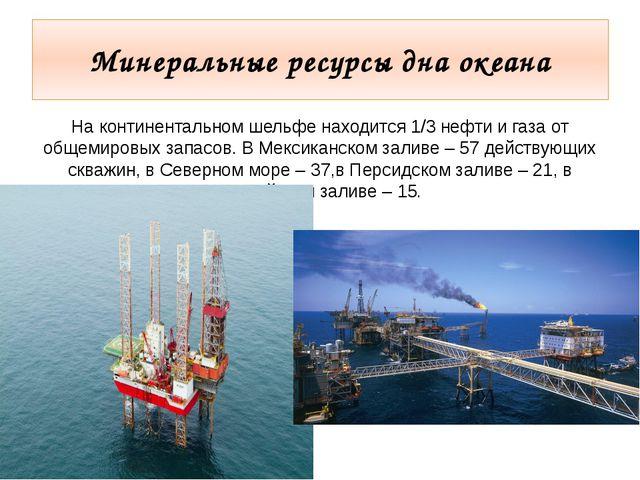 Минеральные ресурсы дна океана На континентальном шельфе находится 1/3 нефти...