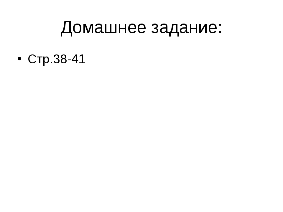 Домашнее задание: Стр.38-41