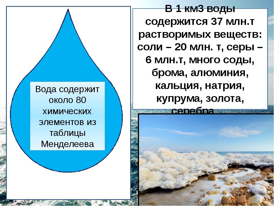 Вода содержит около 80 химических элементов из таблицы Менделеева В 1 км3 во...