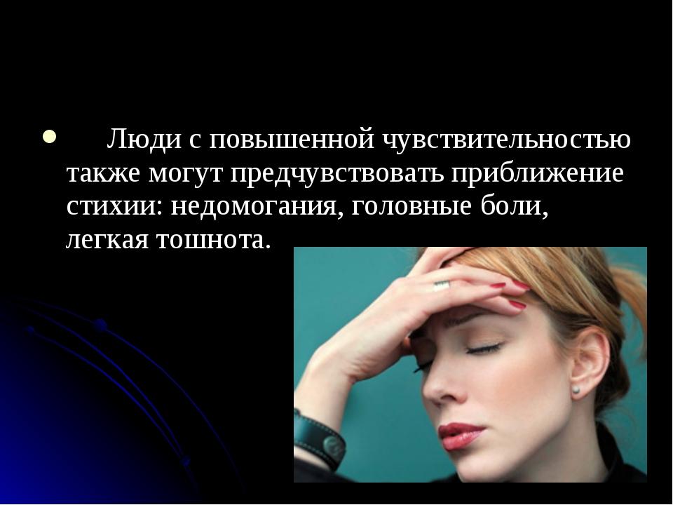Люди с повышенной чувствительностью также могут предчувствовать приближе...