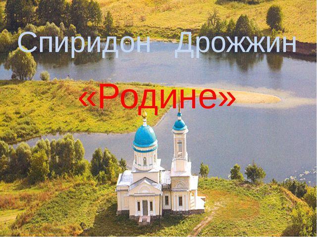 Спиридон Дрожжин «Родине»