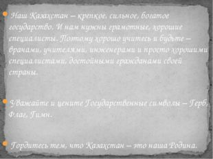 Наш Казахстан – крепкое, сильное, богатое государство. И нам нужны грамотные