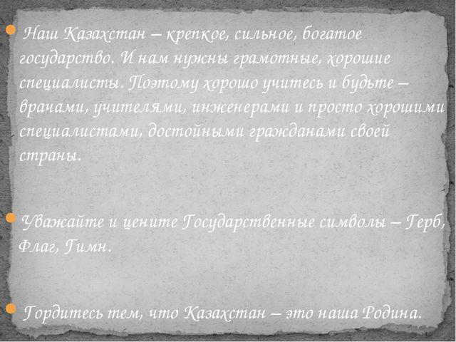 Наш Казахстан – крепкое, сильное, богатое государство. И нам нужны грамотные...