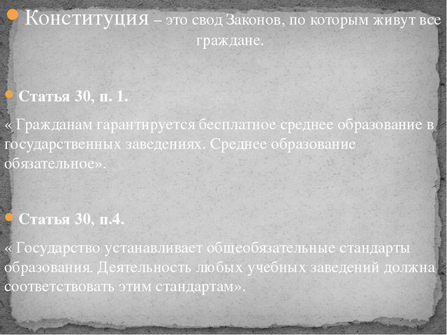 Конституция – это свод Законов, по которым живут все граждане. Статья 30, п....