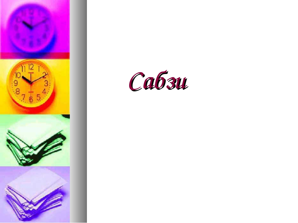 Сабзи
