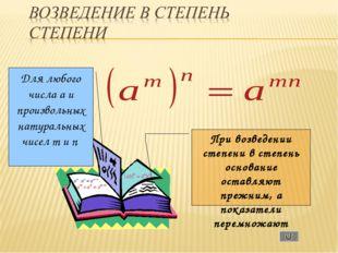 Для любого числа a и произвольных натуральных чисел m и n При возведении степ