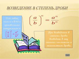 Для любых чисел a и b 0 и произвольного натурального n При возведении в степ