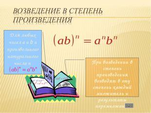 Для любых чисел a и b и произвольного натурального числа n При возведении в с