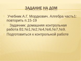 Учебник А.Г. Мордкович. Алгебра часть1: повторить п.15-19 Задачник: домашняя