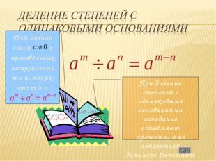 Для любого числа и произвольных натуральных m и n, таких, что m > n При делен