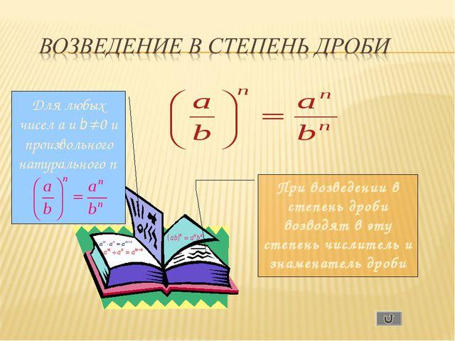Для любых чисел a и b 0 и произвольного натурального n При возведении в степ...