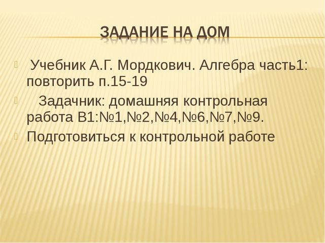 Учебник А.Г. Мордкович. Алгебра часть1: повторить п.15-19 Задачник: домашняя...
