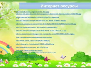 Интернет ресурсы http://fantik47.rusedu.net/gallery/3117/1_stena.jpg http://