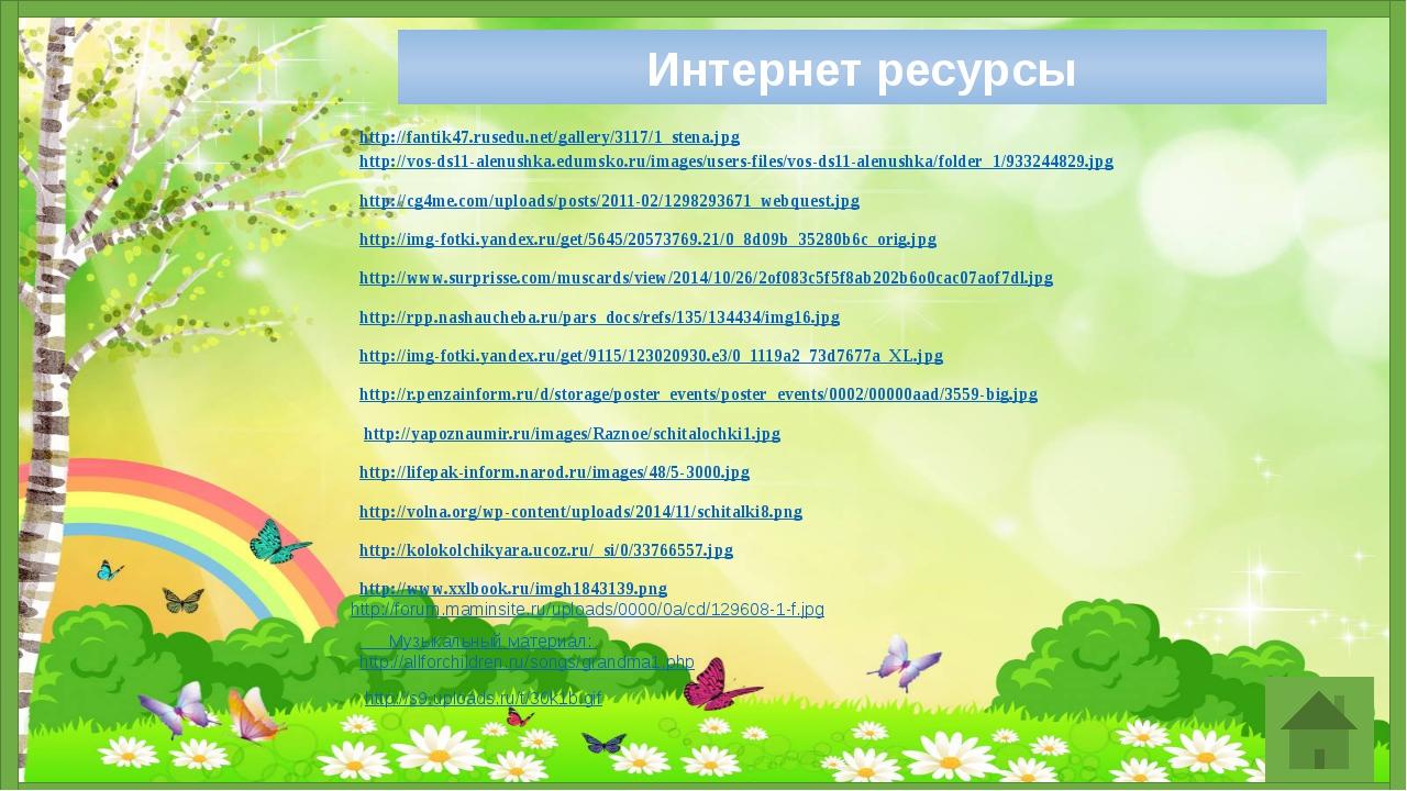 Интернет ресурсы http://fantik47.rusedu.net/gallery/3117/1_stena.jpg http://...