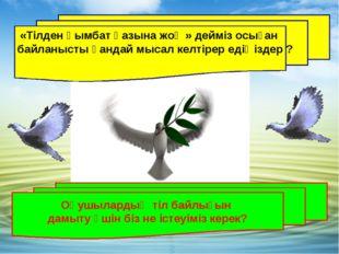 «Тілден қымбат қазына жоқ » дейміз осыған байланысты қандай мысал келтірер е