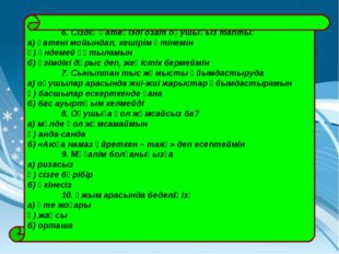 6. Сіздіңқатеңіздіозатоқушыңызтапты: а) қатенімойындап, кешірімөтінемі