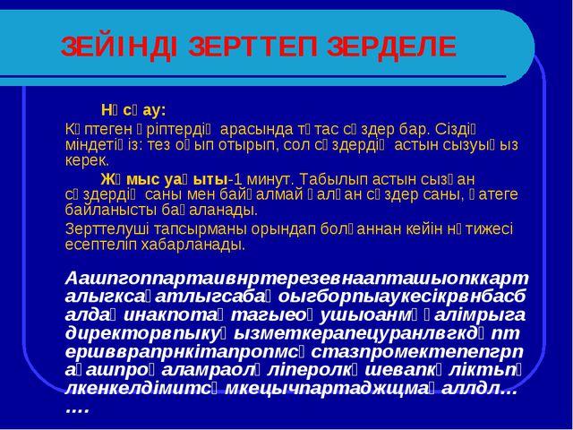 ЗЕЙІНДІ ЗЕРТТЕП ЗЕРДЕЛЕ Нұсқау: Көптеген әріптердің арасында тұтас сөздер...